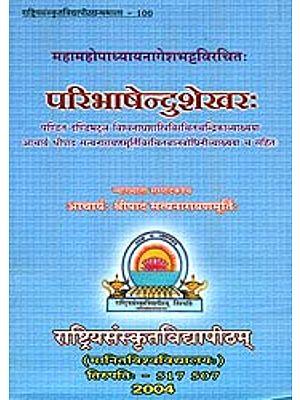 परिभाषेन्दुशेखर: Paribhashendu Sekharah with Chandrika and Balabodhini Commentaries