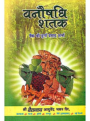वनौषधि शतक: One Hundred Herbs from the Forest