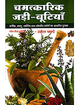 चमत्कारिक जड़ी-बूटियाँ (धार्मिक वास्तु ज्योतिष तथा औषधीय प्रयोगो पर आधारित पुस्तक): Magical Herbs