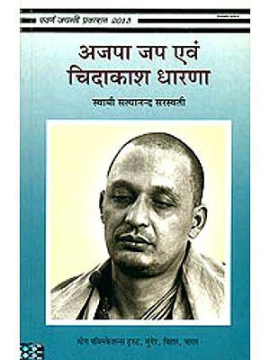 अजपा जप एवं चिदाकाश धारण: Ajapa Japa and Chidakasha Dharana