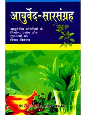 आयुर्वेद- सारसंग्रह (आयुर्वेदीय औषधियो के निर्माण, प्रयोग और गुण धर्मो का विशद विवेचन): Ayurveda Sara Sangrah