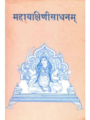 महायक्षिणीसाधनम्: Maha Yakshini Sadhanam