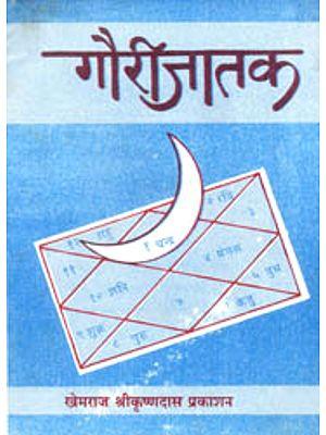 गौरीजातक: Gauri Jatak