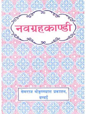 नवग्रहकांडी (संस्कृत एवं हिंदी अनुवाद) -  Navagraha Kandi
