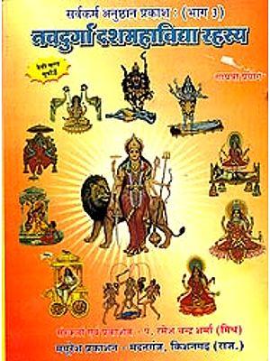 नवदुर्गा दशमाविद्या रहस्य: The Secret of Navadurga and Ten Mahavidyas
