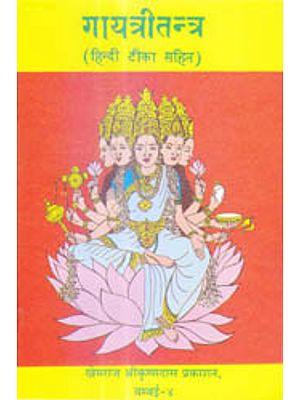 गायत्रीतन्त्र (संस्कृत एवं हिंदी अनुवाद) -  Gayatri Tantra