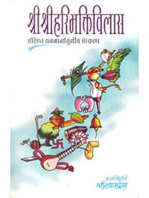 श्री श्री हरिभक्तिविलास: Shri Shri Hari Bhakti Vilasa