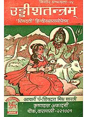 उडड़ीशतन्त्रम् Uddish Tantram of Lankesh Ravan - A Rare Book