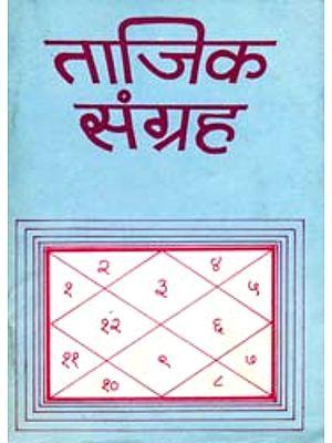 ताजिक संग्रह (संस्कृत एवम् हिन्दी अनुवाद): Tajik Samgrah