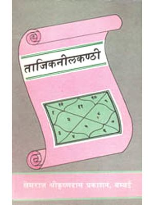 ताजिकनीलकण्ठी (संस्कृत एवं हिंदी अनुवाद)  -  Tajik Nila Kanthi (Khemraj Edition)