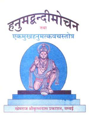 हनुमद्वन्दिमोचन तथा एकमुखहनुमत्कवचस्तोत्र: Hanumadbandi Mochan of Tulsidas and Ek Hanumat Kavach Stotra of the Brahmanda Purana