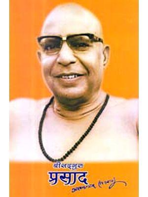 श्री सद्गुरुप्रसाद: The Prasad of Sadguru