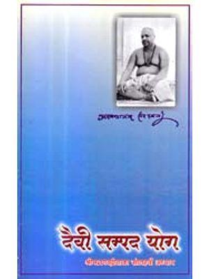 दैवी सम्पद योग (श्रीमद्भागवत गीता का सोलहवाँ अध्याय) -  Discourses on the Sixteenth Chapter of Gita