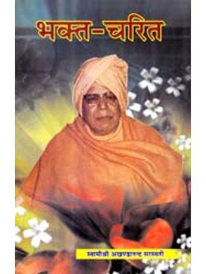 भक्त चरित: Bhakt Charitra