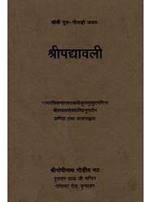 श्रीपद्दावली (संस्कृत एवं हिन्दी अनुवाद) - Shri Padyavali of Rupa Goswami