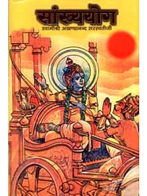 सांख्ययोग: श्रीमद्भगवद्गीता का द्वितीय  अध्याय -  Samkhya Yoga (Discourses on The Second Chapter of The Gita)