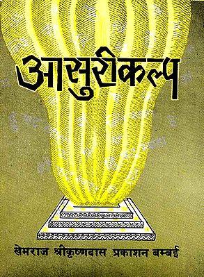 आसुरीकल्प: Asurikalpa of the Atharvaveda