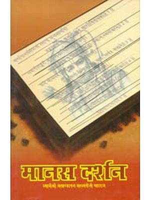 मानस दर्शन: Manas Darshan