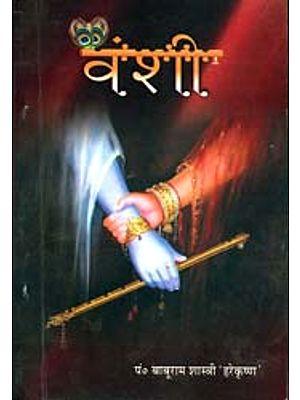 वंशी: Poems on Radha Kishna
