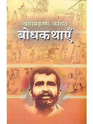 श्री रामकृष्ण कथित बोधक कथाएँ: Illuminating Stories From Sri Ramakrishna