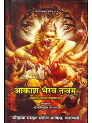 आकाश भैरव तन्त्रम् (संस्कृत एवं हिंदी अनुवाद) Akash Bhairav Tantram