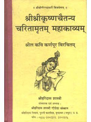 श्री श्रीकृष्ण चैतन्य चरितमृतम् महाकाव्यम् (संस्कृत एवं हिंदी अनुवाद) : Sri Krishna Chaitanya Charitamrit of Karnpur