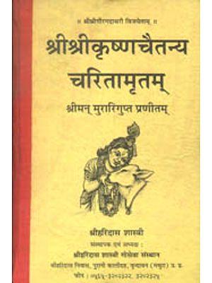 श्री श्रीकृष्ण चैतन्य चरितामृतम् महाकाव्यम् (संस्कृत एवं हिंदी अनुवाद): Sri Krishna Chaitanya Charitamrit of Murari Gupta