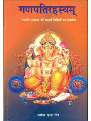 गणपति रहसयम् (गणपति उपासना की सम्पूर्ण विधियों का समावेश): The Complete Methods of Worshipping Lord Ganesha