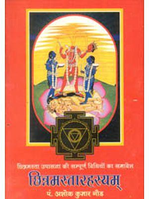 छिन्नमस्ता रहस्यम्: Method of Worshipping Goddess Chinnamasta