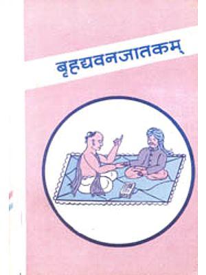 बृहद्दवनजातकम् (संस्कृत एवं हिंदी अनुवाद): Brihdyvan Jatakam