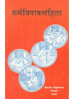 कर्मविपाकसंहिता: Karmavipaka Samhita