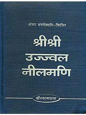 श्री श्री उज्जवल नीलमणि (संस्कृत एवं हिन्दी अनुवाद) - Shri Ujjaval Nilamani (A Rare Book)