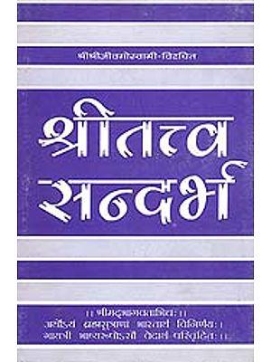 श्री तत्त्व सन्दर्भ: Shri Tattva Sandarbha
