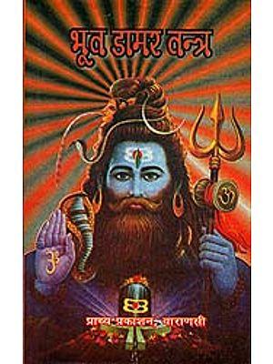 भूत डामर तन्त्र (संस्कृत एवं हिन्दी अनुवाद) - Bhoota Damara Tantra