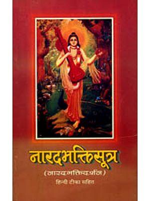 नारदभक्तिसूत्र: Narada Bhakti Sutras
