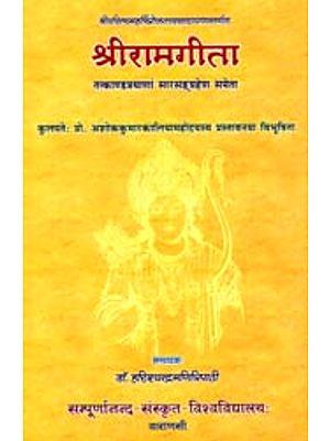 श्रीरामगीता: Sri Rama Gita
