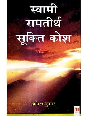 स्वामी रामतीर्थ सूक्ति कोश: Quotations of Swami Ramatirtha