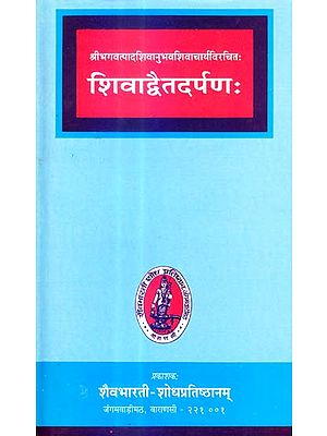 शिवाद्वैतदर्पण: Sivadvaitadarpana of Sivanubhava