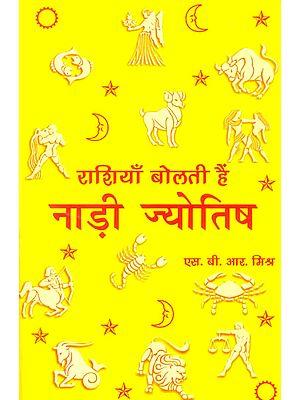 राशियाँ बोलती हैं, नाड़ी ज्योतिष: Nadi Jyotish