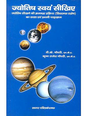 ज्योतिष स्वयं सीखिये: Learn Astrology Yourself