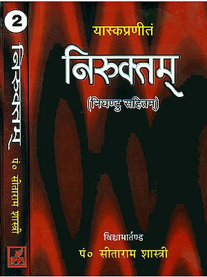 निरूक्तम्: Nirukta of Yaskamuni with Detailed Explanation (Set of 2 Volumes)