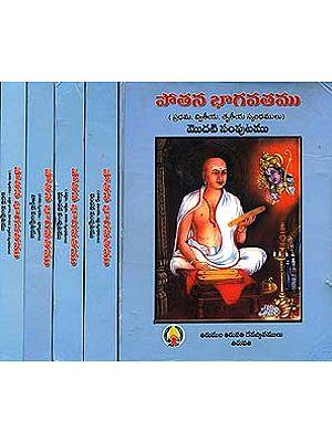 Potanna Bhagavatam Telugu (Set of 5 Volumes)