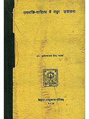 रामभक्ति साहित्य में मधुर उपासना: Madhur Upasana in Rama Bhakti Literature (A Rare Book)