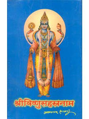 श्री विष्णु सहस्त्रनाम: Shri Vishnu Sahasranama Discourses by Swami Akhandananda Saraswati