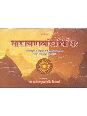 नारायणबलिविधि (नारायणबलि से सम्बंधित सभी विषयों का समावेश) - Naraya Bali Vidhi (Method of Performing Narayan Bali)