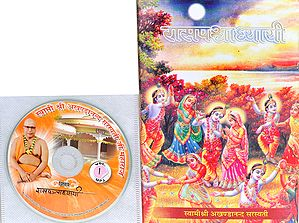 रासपन्चाध्यायी: With CD of The Pravachans on Which The Book is Based