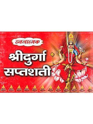 हवनात्मक श्री दुर्गा सप्तशती: Shri Durga Saptashati for Havan