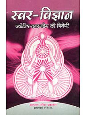 स्वर विज्ञान: Swar Vijnana (Jyotish, Tantra and Yoga)
