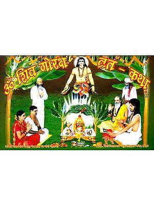 ॐ शिव गोरक्ष व्रत कथा: Aum Shri Shiva Goraksh Vrata