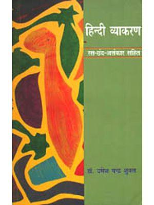 हिन्दी व्याकरण (रस छंद अलंकार सहित): Hindi Grammar with Rasa, Chanda and Alamkar